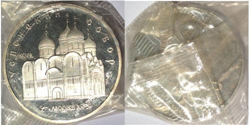 5 рублей 1990 СССР — Успенский собор в Москве Proof Пруф