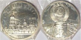 5 рублей 1988 СССР — Софийский собор в Киеве Proof Пруф