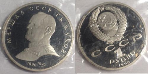 1 рубль 1990 СССР — Маршал Советского Союза Г. К. Жуков Proof Пруф