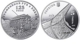 5 гривен 2017 Украина —  125 лет трамвайному движению в Киеве