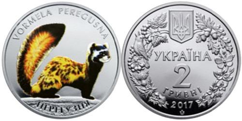 2 гривны 2017 Украина — Перегузня (Перегузна)