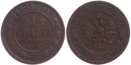 1 копейка 1895 Царская Россия — СПБ