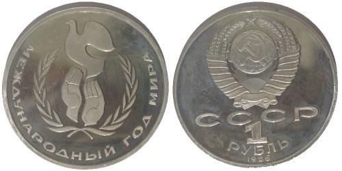 1 рубль 1986 СССР — Международный год мира Proof Пруф — Новодел
