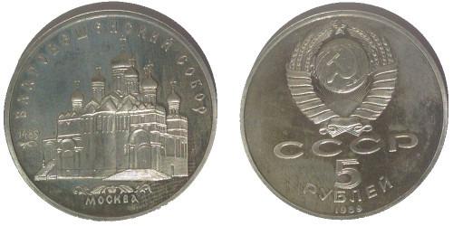 5 рублей 1989 СССР — Благовещинский собор Proof Пруф