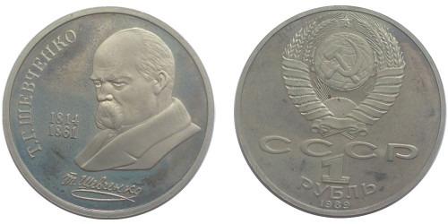 1 рубль 1989 СССР — 175 лет со дня рождения украинского поэта Т. Г. Шевченко Proof Пруф