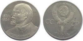 1 рубль 1985 СССР — 115-летие со дня рождения В.И.Ленина Proof Пруф — Новодел