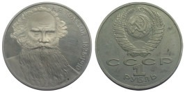 1 рубль 1988 СССР — 160 лет со дня рождения русского писателя Л. Н. Толстого Proof Пруф