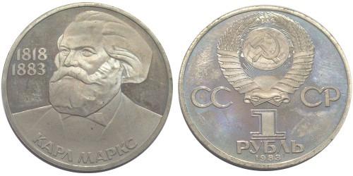 1 рубль 1983 СССР — 165 лет со дня рождения Карла Маркса Proof Пруф — Новодел