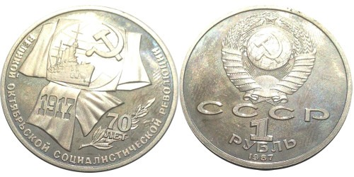 1 рубль 1987 СССР — 70 лет Великой Октябрьской социалистической революции Proof Пруф