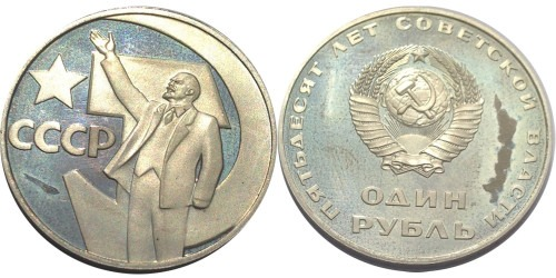 1 рубль 1967 СССР — 50 лет Советской Власти Proof Пруф — Новодел
