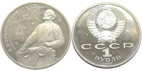 1 рубль 1987 СССР — 130 лет со дня рождения К. Э. Циолковского Proof Пруф