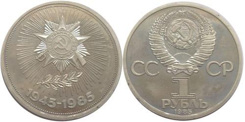 1 рубль 1985 СССР — 40 лет победы над фашистской Германией Proof Пруф — Новодел