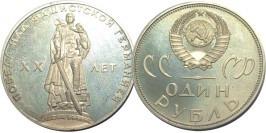 1 рубль 1965 СССР 20 лет победы над фашистской Германией Proof Пруф — Новодел
