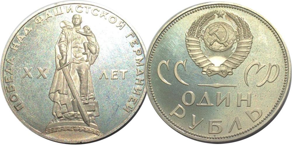 Купить рубль ссср 1965 жетон военнослужащего вс рф