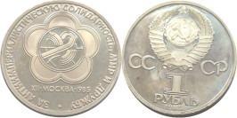 1 рубль 1985 СССР — XII Всемирный фестиваль молодежи и студентов в Москве Proof Пруф — Новодел