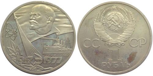 1 рубль 1977 СССР — 60 лет Великой Октябрьской социалистической революции Proof Пруф — Новодел