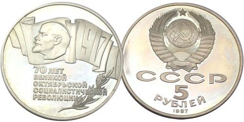 5 рублей 1987 СССР — 70 лет Великой Октябрьской социалистической революции (шайба) Proof Пруф №2