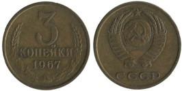 3 копейки 1967 СССР