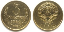 3 копейки 1969 СССР