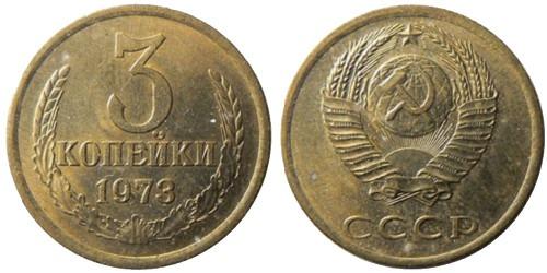 3 копейки 1973 СССР