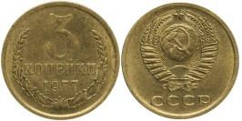 3 копейки 1977 СССР
