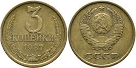 3 копейки 1987 СССР