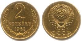 2 копейки 1961 СССР
