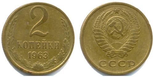2 копейки 1963 СССР