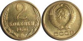 2 копейки 1966 СССР №1