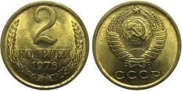 2 копейки 1976 СССР