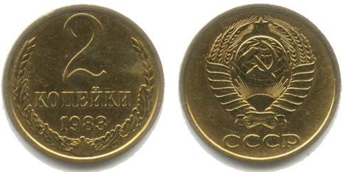 2 копейки 1983 СССР