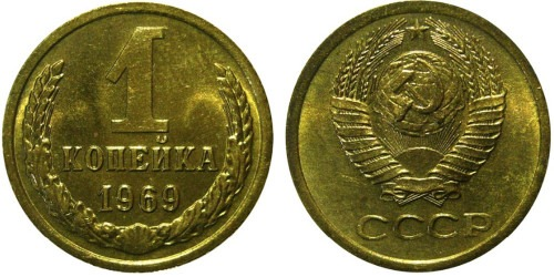 1 копейка 1969 СССР