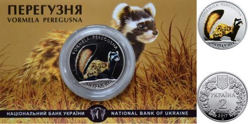 2 гривны 2017 Украина — Перегузня (Перегузна) в сувенирной упаковке