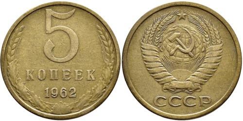 5 копеек 1962 СССР