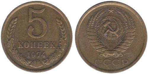 5 копеек 1974 СССР