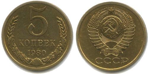 5 копеек 1980 СССР