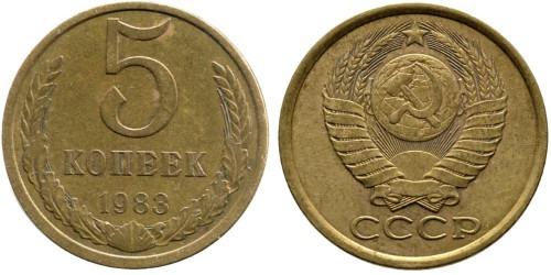 5 копеек 1983 СССР