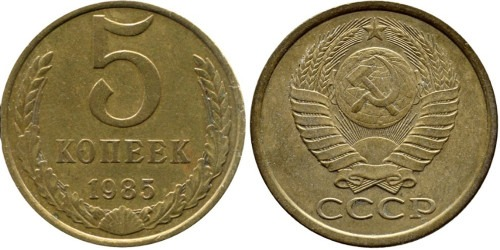 5 копеек 1985 СССР