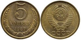 5 копеек 1987 СССР