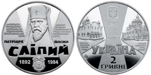 2 гривны 2017 Украина — Иосиф Слепой