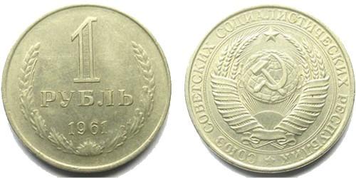 1 рубль 1961 СССР