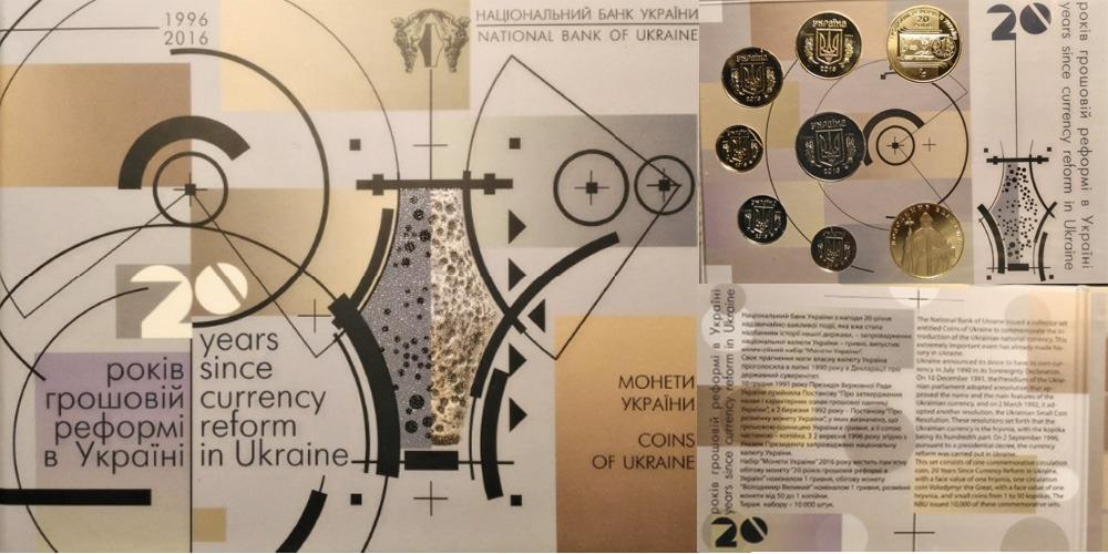 Набор монет 2016 Украина — 20 лет денежной реформе в Украине