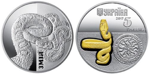 5 гривен 2017 Украина — Змея — серебро