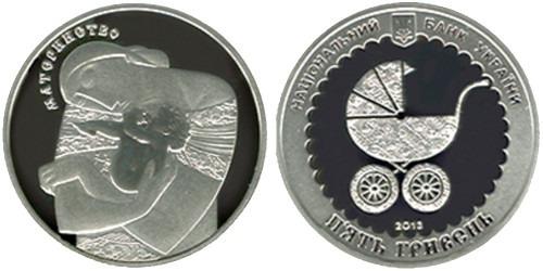5 гривен 2013 Украина — Материнство — серебро