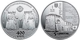 5 гривен 2017 Украина — 400 лет Луцкому Крестовоздвиженском братству