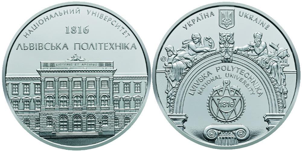 Памятная медаль — Национальный университет «Львовская политехника»