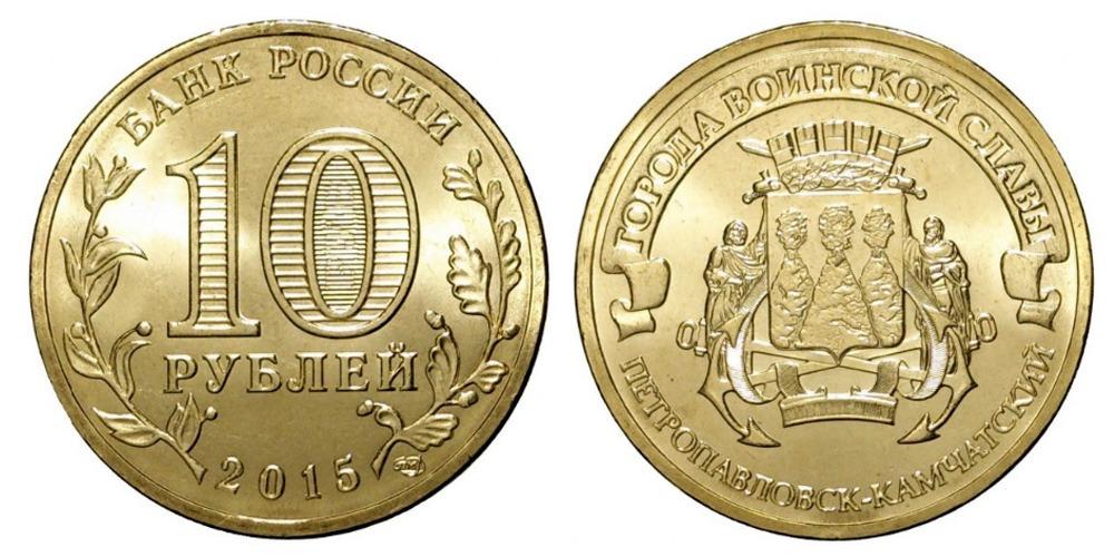 10 рублей 2015 Россия — Города воинской славы — Петропавловск-Камчатский
