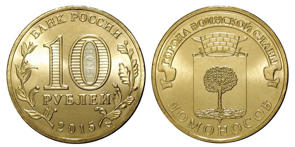 10 рублей 2015 Россия — Города воинской славы — Ломоносов