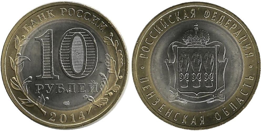 10 рублей 2014 СПМД Россия — Российская Федерация — Пензенская область