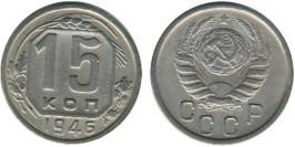 15 копеек 1946 СССР